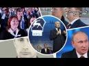Правда о Путине как она есть
