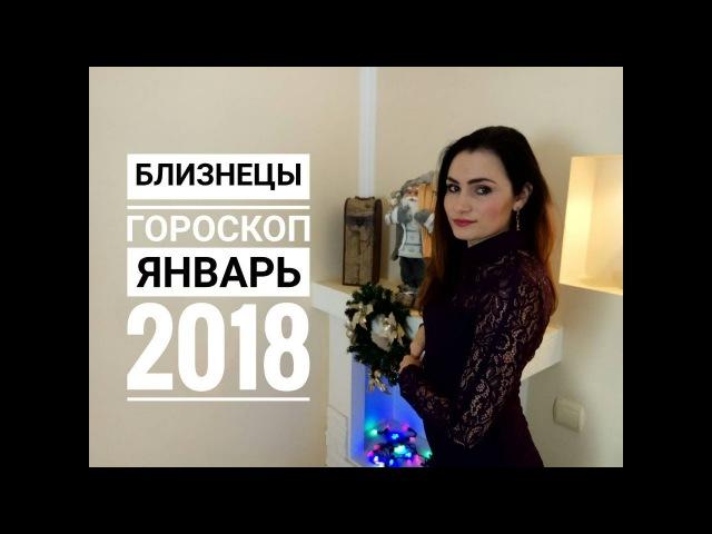 БЛИЗНЕЦЫ. Гороскоп на ЯНВАРЬ 2018   Затмение 31 января   Алла ВИШНЕВЕЦКАЯ