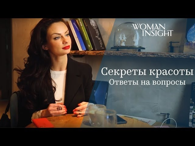 Секреты красоты! Ответы на вопросы - Керимова Светлана