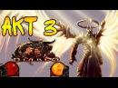 Прохождение Diablo 3 на героическом режиме 🌈Часть 3 💀