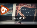 [TJ노래방] Beautiful(도깨비OST) - 크러쉬(Crush) / TJ Karaoke