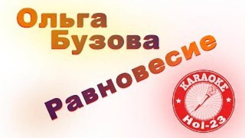 Ольга Бузова - Равновесие (Караоке) Петь Караоке