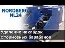 Как удаляют накладки с тормозных барабанов NORDBERG NL24