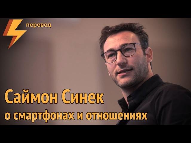 Саймон Синек о смартфонах и об отношениях (Simon Sinek) (перевод хороший, а озвучка... Он старался... Надеюсь!)