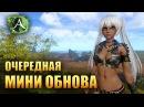 ArcheAge - ОБНОВКАХУ,ВКА