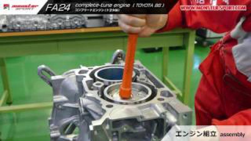 モンスタースポーツ FA20コンプリートエンジン「FA24」トヨタ86[MONSTER SPORT Complete-tune engine for TOYOTA GT86]