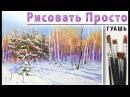 Как нарисовать ЗИМНИЙ ПЕЙЗАЖ гуашь Рисуем вместе снег лес деревья гуашью Видеоурок для начинающих