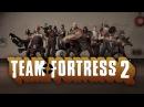Team Fortress 2 - Трейлер