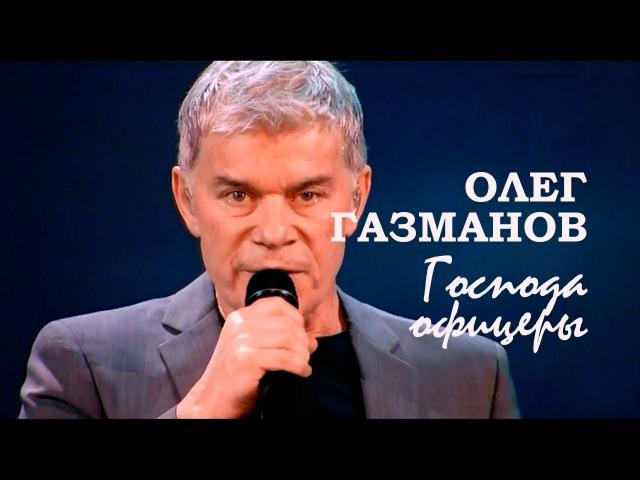 Олег Газманов. Господа офицеры Концерт в ГЦКЗ «Россия», 15 февраля 2016
