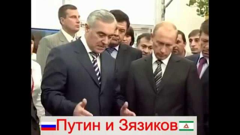 Ингушетия.Путин и Зязиков 2018 г.