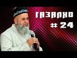 Хочи Мирзо = Ғазалҳо #24 = Ту Ҳамон Ҷифаи | Hoji Mirzo - GHAZAL - New!!!