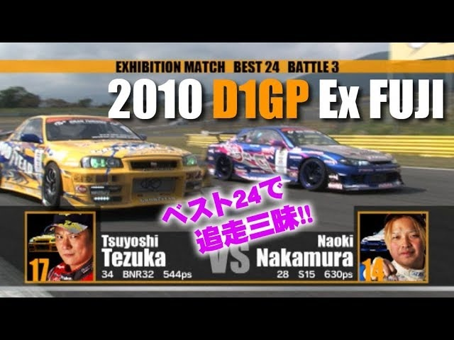 Video Option VOL 103 D1GP 2010 Exhibition Match at Fuji International Speedway Tsuiso BEST24