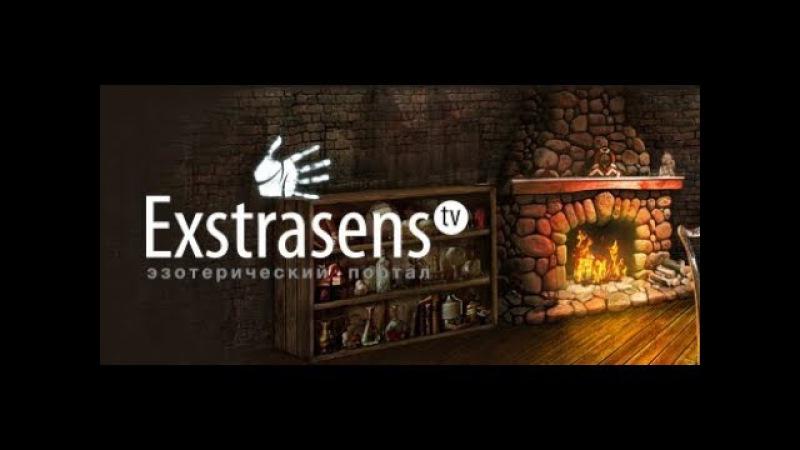 Форум exstrasens.tv - ШАРЛАТАНЫ! ОСТОРОЖНЕЙ!