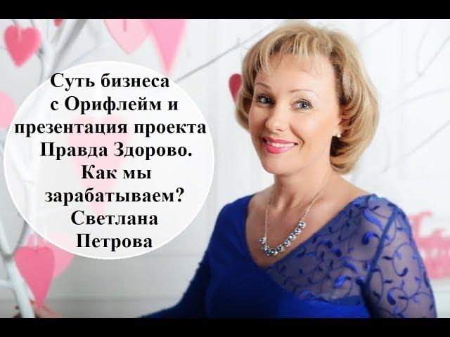 Суть бизнеса с Орифлейм и презентация проекта Правда Здорово.