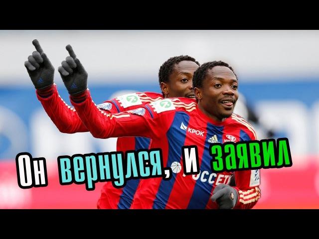 Муса Ахмед возвращается в ЦСКА и заявил, что … Гончаренко о матче с Пястом. Новос...