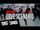 IKON 아이콘 사랑을했다 댄스학원 No 1 KPOP DANCE COVER 데프수강생 월말평가 방송댄스 가수