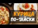 Курица по-тайски - простой рецепт в остром соусе