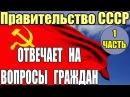 Правительство СССР отвечает на вопросы граждан Часть 1 02 03 2018