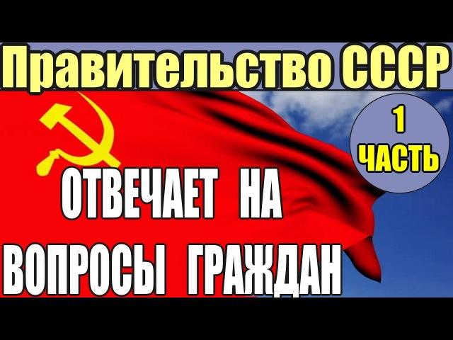 Правительство СССР отвечает на вопросы граждан (Часть 1) - 02.03.2018