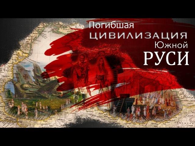 Погибшая цивилизация Южной РУСИ. AISPIK aispik айспик