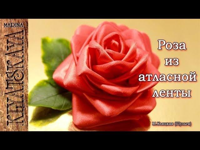 Роза из атласной ленты ENG SUB Satin rose Марина Кляцкая