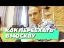 Как переехать в Москву без денег, найти друзей и заработать БМ Цель.