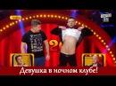 Угарные миниатюры о девушках от двух парней из Минска Новый Рассмеши Комика май 2017