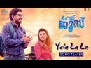 Hey Jude Malayalam Movie Yela La La Song Teaser Nivin Pauly, Trisha Gopi Sunder Shyamaprasad