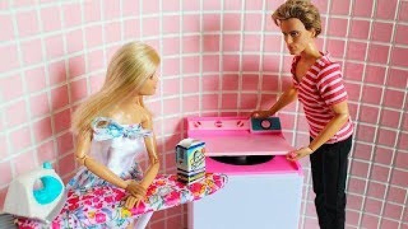 СТИРКА У СОСЕДЕЙ Кен купил стиральную машинку. Мультфильм с куклами
