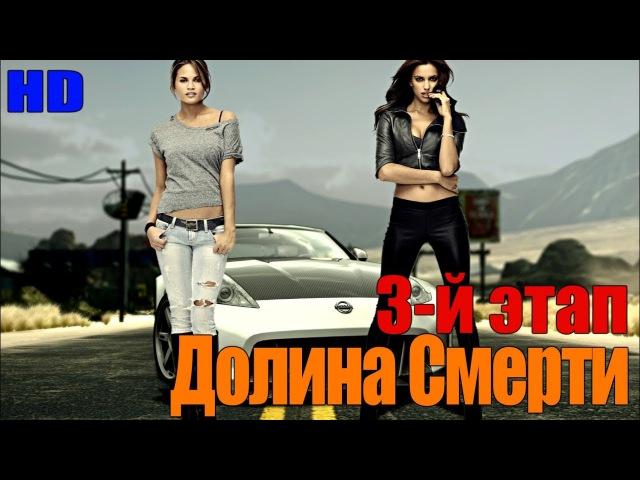 Need for Speed: The Run [HD] ~ 3-й этап: Долина Смерти