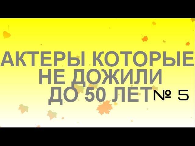АКТЁРЫ КОТОРЫЕ НЕ ДОЖИЛИ ДО 50 ЛЕТ №5