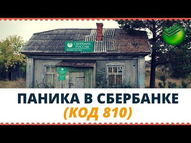 В Сбербанке паника от требований граждан СССР(код 810) | Возрождённый СССР Сегодня