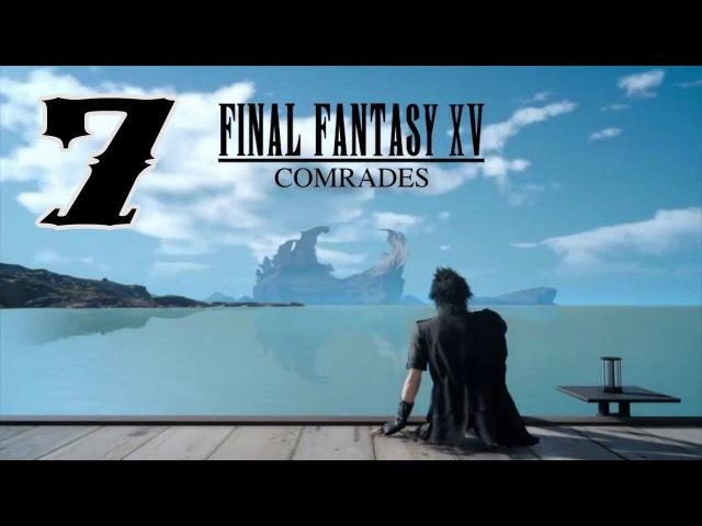 Дополнение Comrades. Final Fantasy XV. Прохождение Final Fantasy 15. Серия 7.