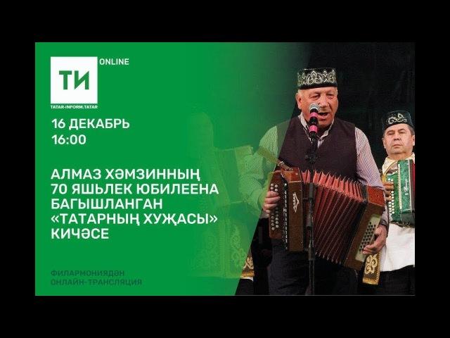 Алмаз Хәмзинның 70 яшьлек юбилеена багышланган «Татарның ХУҖАсы» кичәсе