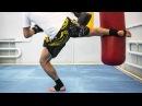 Как спрятать мощный лоу кик в связке ударов / Лоу-кик передней ногой rfr cghznfnm vjoysq kje rbr d cdzprt elfhjd / kje-rbr gthtl