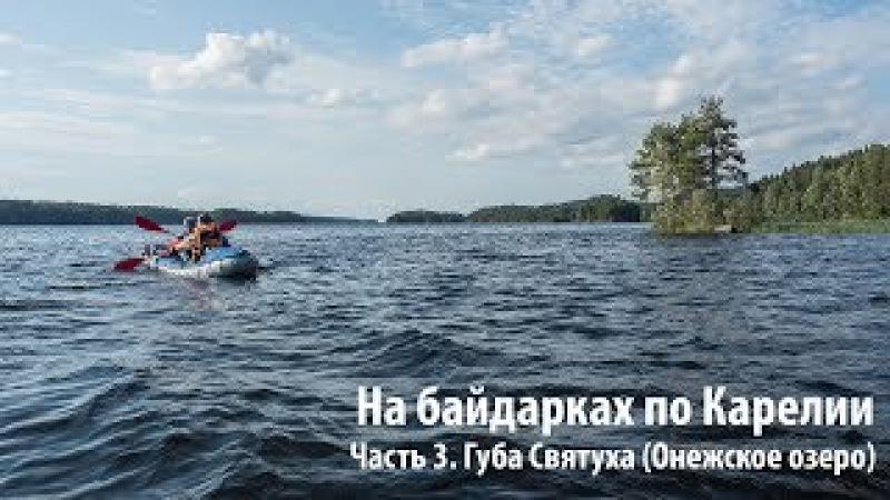 На байдарках по Карелии. Август 2017. Часть 3.