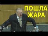ЖАРА! Жириновский вышел из себя в думе РАЗОРВАЛ  ЗА ДЕЛО!