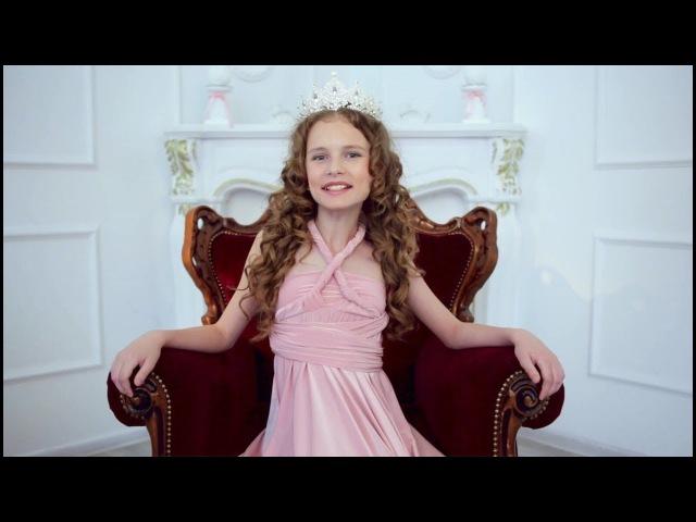 Я красива я принцесса я в короне родилась группа Индиго Омск