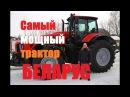 Самый мощный трактор БЕЛАРУС МТЗ 4522 тест АВТОПАНОРАМЫ