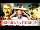 Американец смотрит 9 мая Жизнь за победу Американский профессор на русском