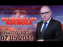 День космических историй с Игорем Прокопенко. 07.05.2011. Вулканы из космоса.