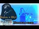 Король и Шут - Паника в селе (feat Мария Нефёдова). Прощание (Москва, 25.11.2013) 1/20