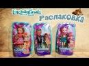 Три Куклы Энчантималс Мальчик Ёжик Леопард Попугай Enchantimals