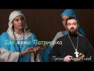 Две жены Патриарха. Протоиерей Андрей Ткачёв. Лия и Рахиль