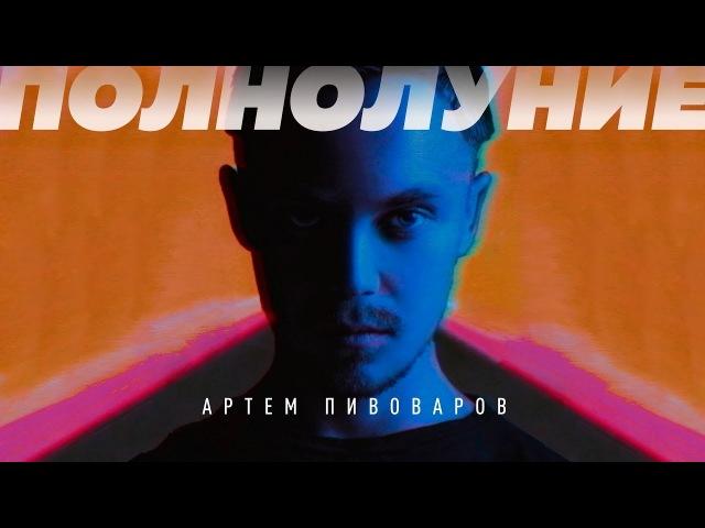Артем Пивоваров - Полнолуние (премьера клипа, 2018) (0)