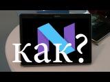 Samsung galaxy tab s t805 как обновить до андроид 7.1.2? (неофициальная прошивка)