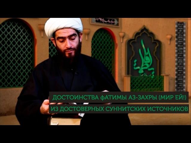 Фатима Аз-Захра, мир ей: достоинства, борьба и роль в истории ислама и человечества (3)