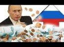 Соединенные Штаты заморозили личные счета Владимира Путина