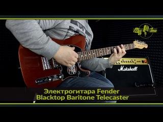 Электрогитара Fender Blacktop Baritone Telecaster
