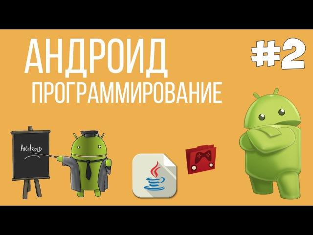 Уроки Андроид программирования | 2 - Установка Android Studio и первая программа